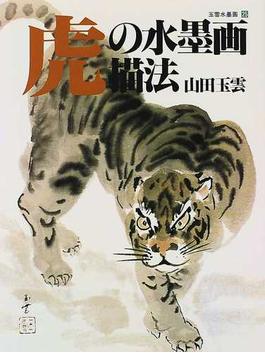 玉雲水墨画 25 虎の水墨画描法