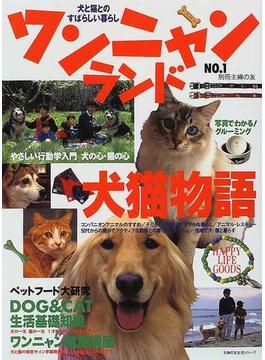 ワンニャンランド 犬猫物語 No.1 コンパニオンアニマルのすすめ(主婦の友生活シリーズ)