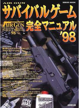 AIR GUNサバイバルゲーム完全マニュアル '98