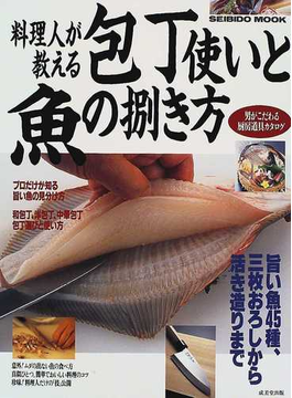 料理人が教える包丁使いと魚の捌き方 旨い魚45種、三枚おろしから活き造りまで