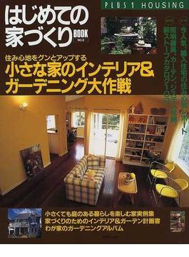はじめての家づくりBOOK 8 小さな家のインテリア&ガーデニング大作戦