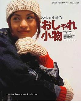 boy's and girl'sおしゃれ小物 1997秋冬