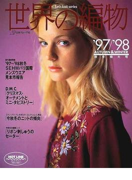 世界の編物 '97〜'98秋冬 秋冬ニットの新作!特大号