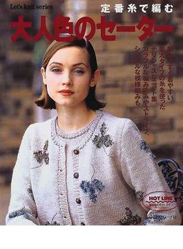 定番糸で編む大人色のセーター