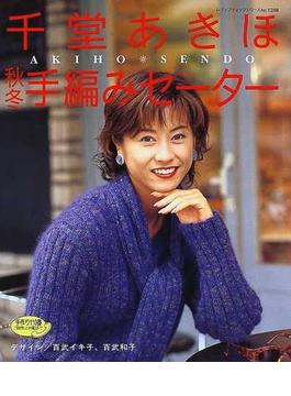 千堂あきほ秋冬手編みセーター