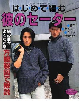 はじめて編む彼のセーター
