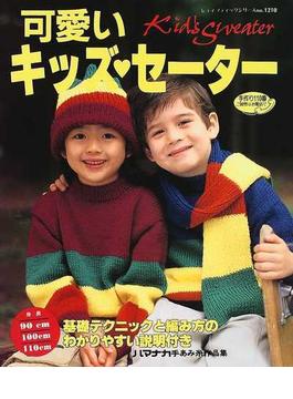 可愛いキッズ♥セーター 身長90〜110cm