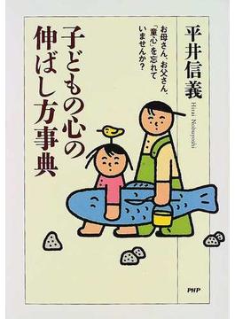 子どもの心の伸ばし方事典 お母さん、お父さん、「童心」を忘れていませんか?