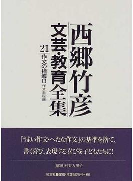 西郷竹彦文芸・教育全集 21 作文の指導 3 作文表現論