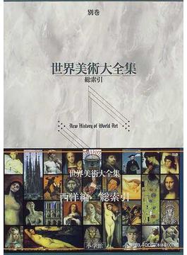世界美術大全集 西洋編 別巻 総索引