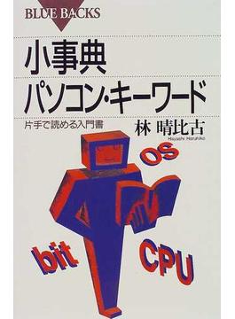 小事典パソコン・キーワード 片手で読める入門書(ブルー・バックス)