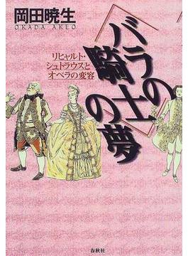 〈バラの騎士〉の夢 リヒャルト・シュトラウスとオペラの変容