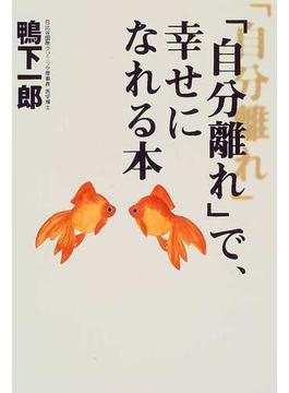 「自分離れ」で、幸せになれる本