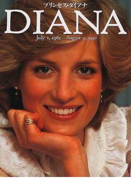 プリンセス・ダイアナ July 1,1961−August 31,1997 豪華写真集