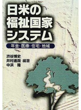 日米の福祉国家システム 年金・医療・住宅・地域