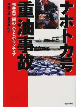 ナホトカ号重油事故 福井県三国の人々とボランティア