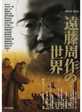 遠藤周作の世界 追悼保存版