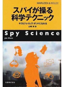 スパイが操る科学テクニック キミもジェイムズ・ボンドになれる