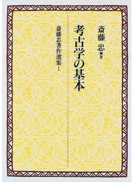 斎藤忠著作選集 1 考古学の基本