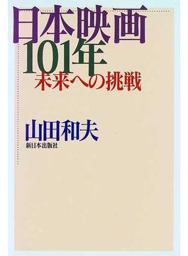 日本映画101年 未来への挑戦