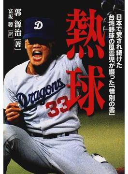 熱球 日本で愛され続けた台湾野球の風雲児が綴った「惜別の書」
