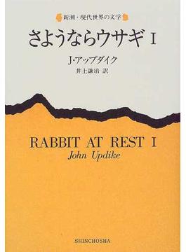 さようならウサギ 1