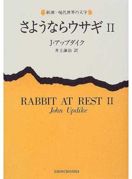 さようならウサギ 2