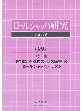 ロールシャッハ研究 39(1997)