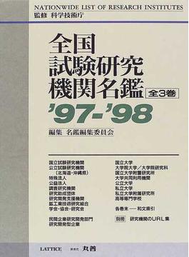 全国試験研究機関名鑑 '97−'98第1巻