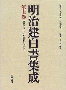 明治建白書集成 第7巻 明治十六年一月〜明治十八年二月