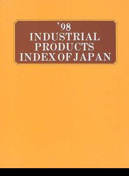 日本工業製品総覧 '98
