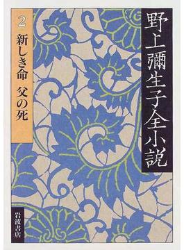 野上弥生子全小説 2 新しき命 父の死