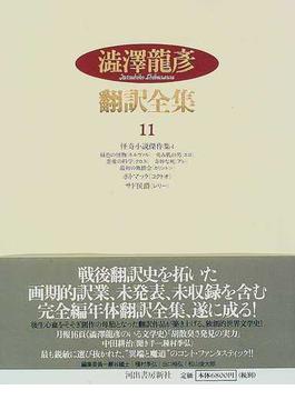 澁澤龍彦翻訳全集 11 怪奇小説傑作集 4