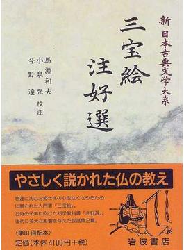 新日本古典文学大系 31 三宝絵