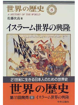 世界の歴史 8 イスラーム世界の興隆