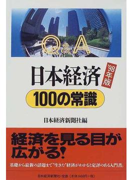 Q&A日本経済100の常識 '98年版