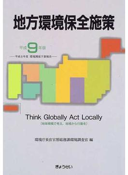地方環境保全施策 平成9年版