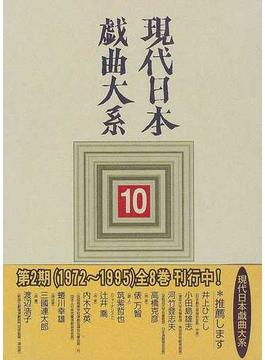 現代日本戯曲大系 10 一九七五〜一九七七
