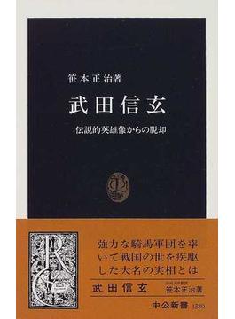 武田信玄 伝説的英雄像からの脱却(中公新書)