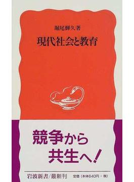 現代社会と教育(岩波新書 新赤版)