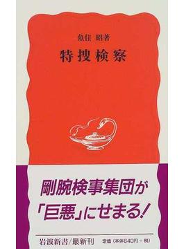 特捜検察(岩波新書 新赤版)