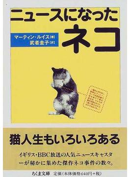 ニュースになったネコ(ちくま文庫)