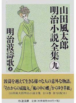 山田風太郎明治小説全集 9 明治波濤歌 上(ちくま文庫)