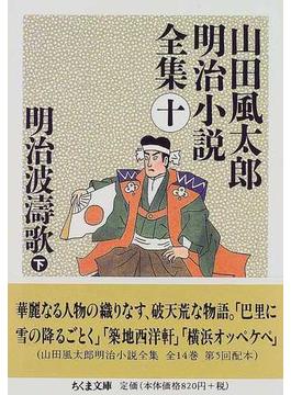 山田風太郎明治小説全集 10 明治波濤歌 下(ちくま文庫)
