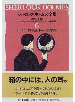詳注版シャーロック・ホームズ全集 6(ちくま文庫)