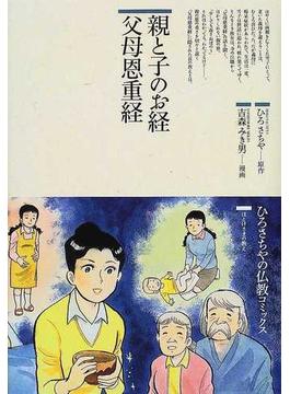 親と子のお経父母恩重経 (仏教コミックス)(仏教コミックス)