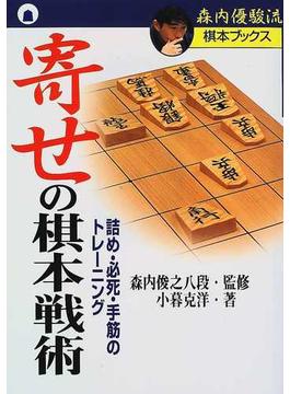 寄せの棋本戦術 詰め・必死・手筋のトレーニング