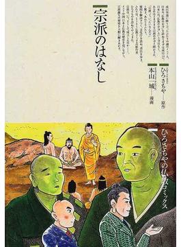 宗派のはなし (仏教コミックス)(仏教コミックス)