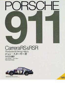 ポルシェ911カレラRS&RSR Production & racing history