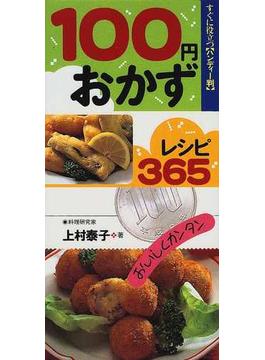 100円おかずレシピ365 すぐに役立つ〈ハンディー判〉 おいしくカンタン